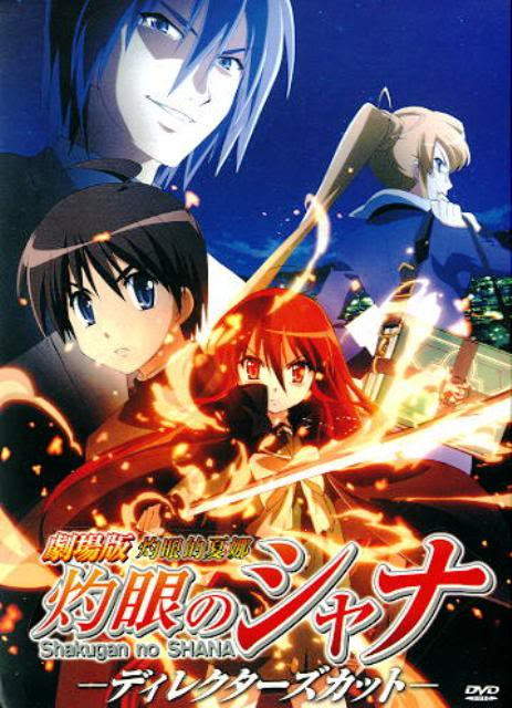 Shakugan no Shana Film